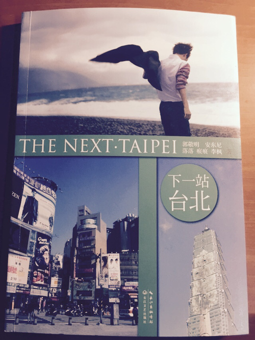 下一站———台北